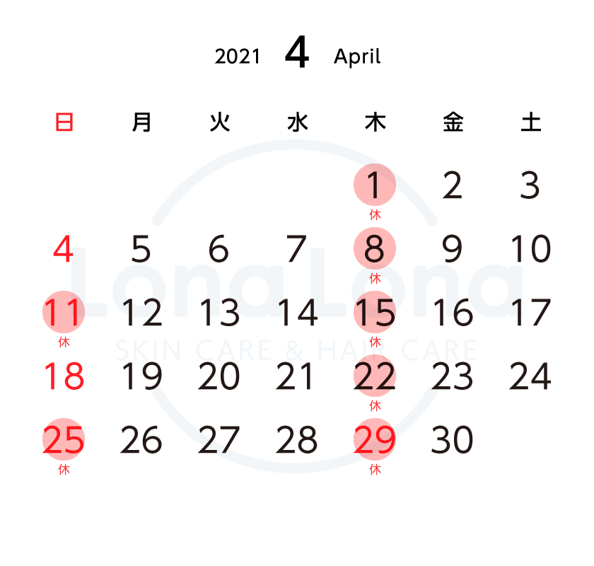 クリニック4月カレンダー