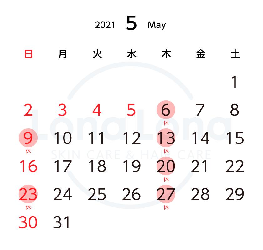 クリニック5月カレンダー
