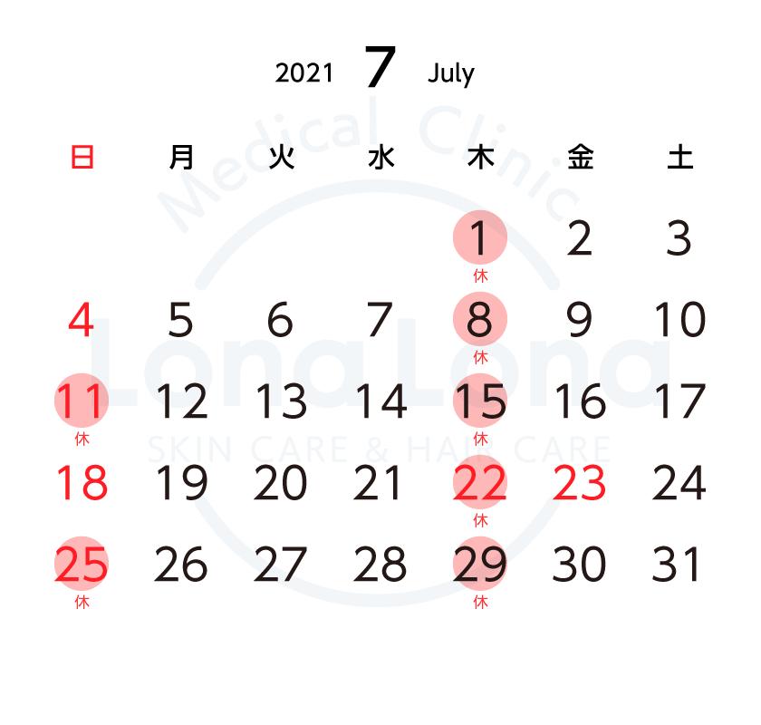 クリニック7月カレンダー