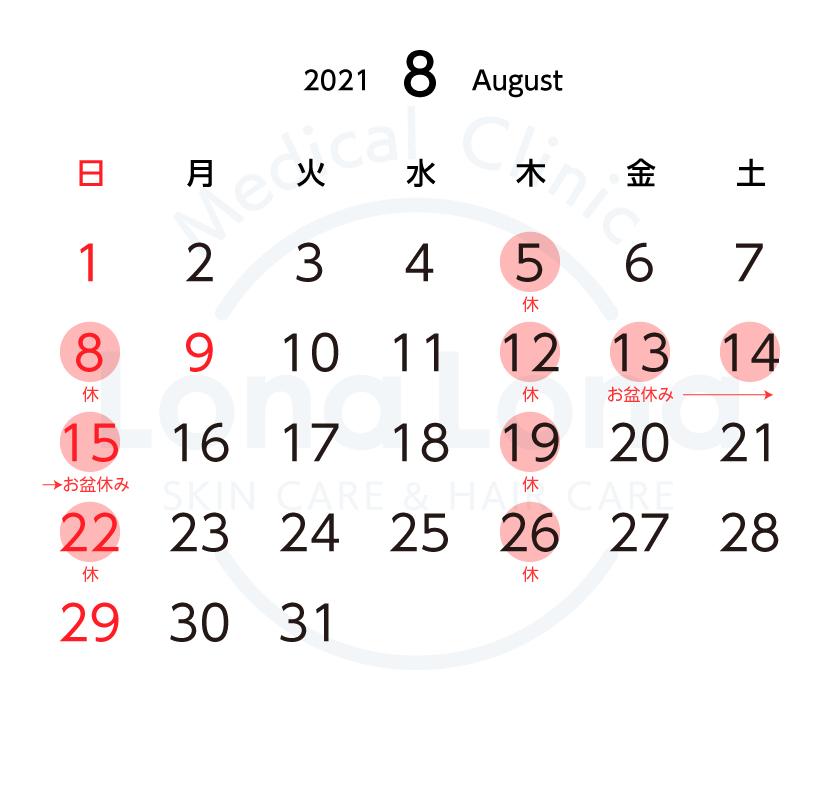 クリニック8月カレンダー