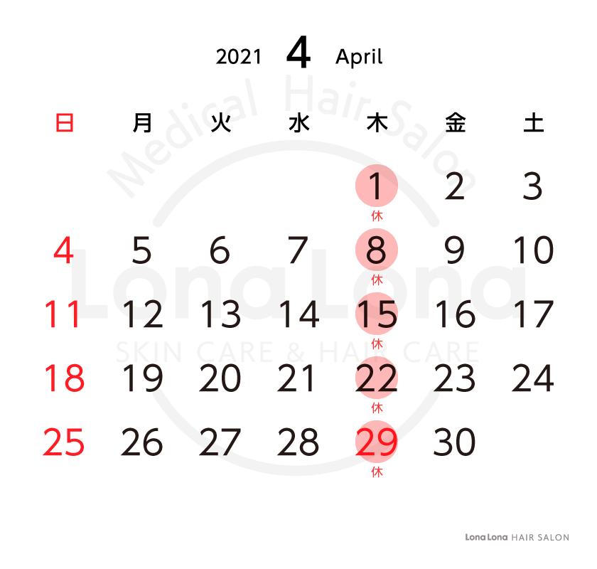 ヘアサロン4月カレンダー